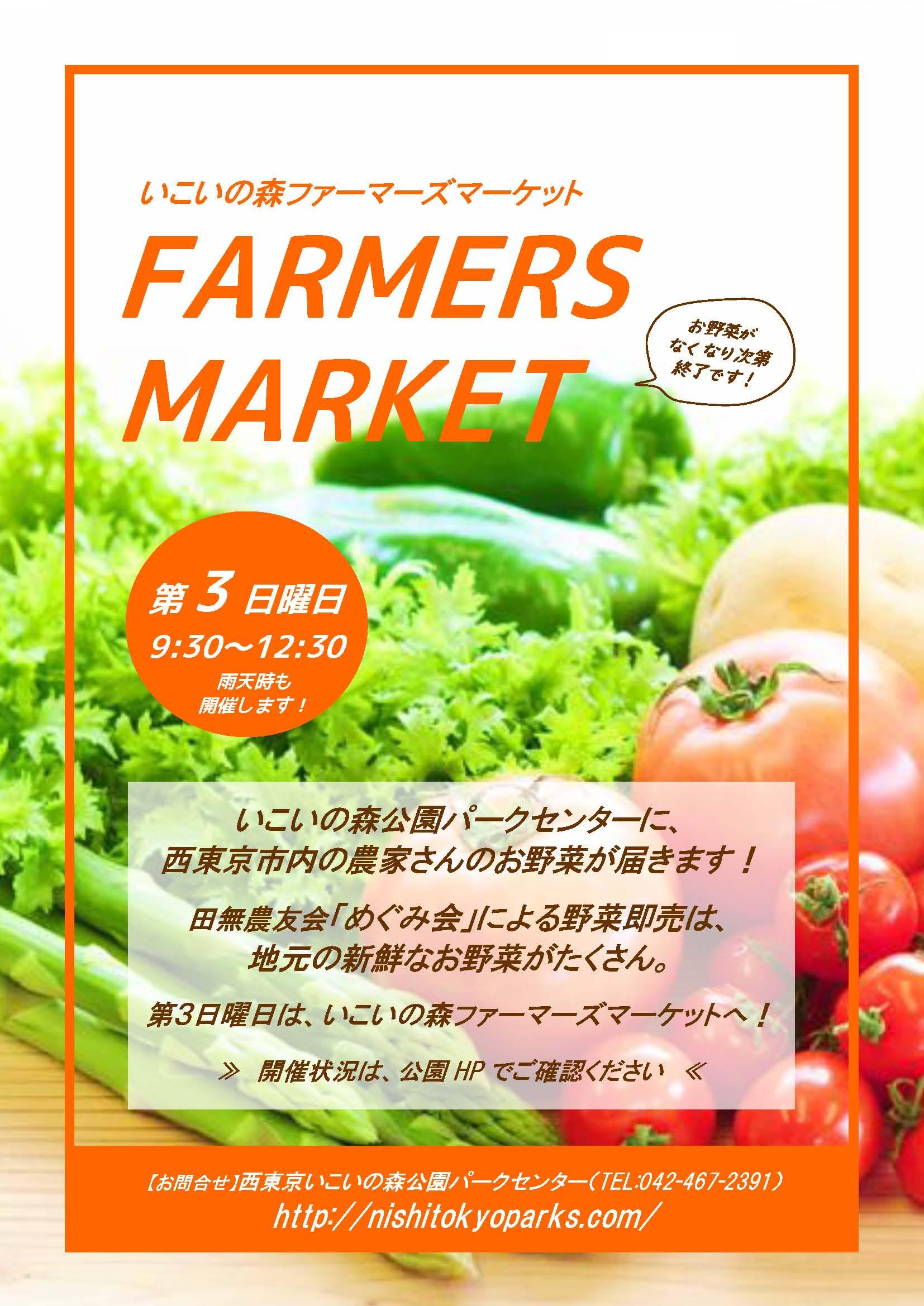 ファーマーズマーケットチラシ【 定期開催】_280806
