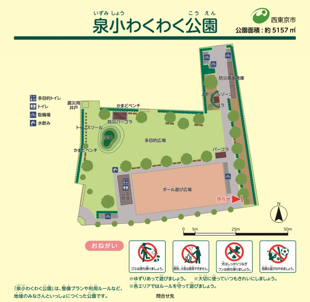 公園全体図PNG