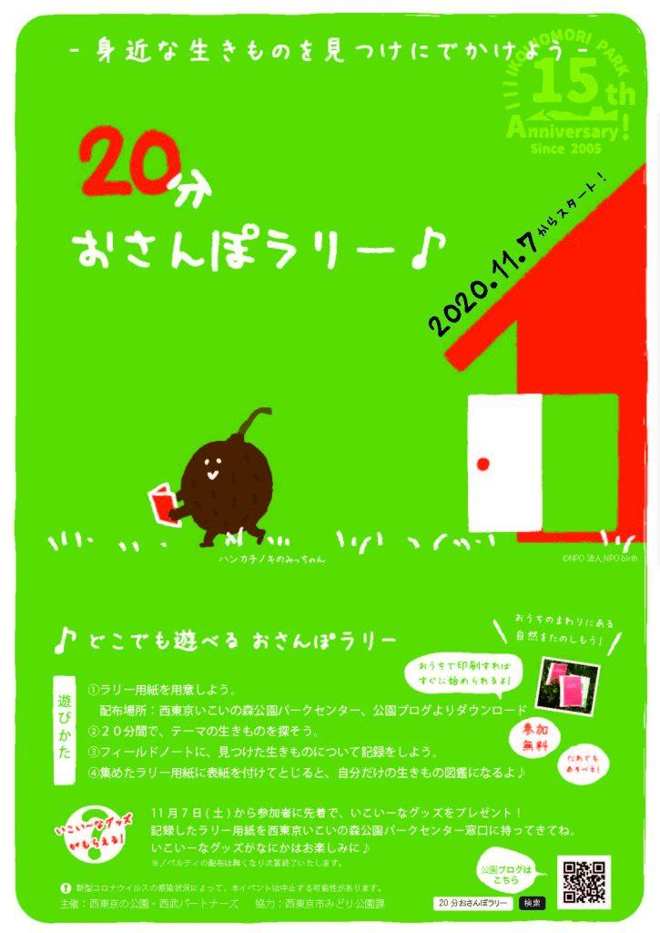 20分おさんぽラリー - 20201103