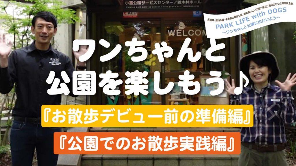 犬キャンペーン動画_ブログ用サムネイル