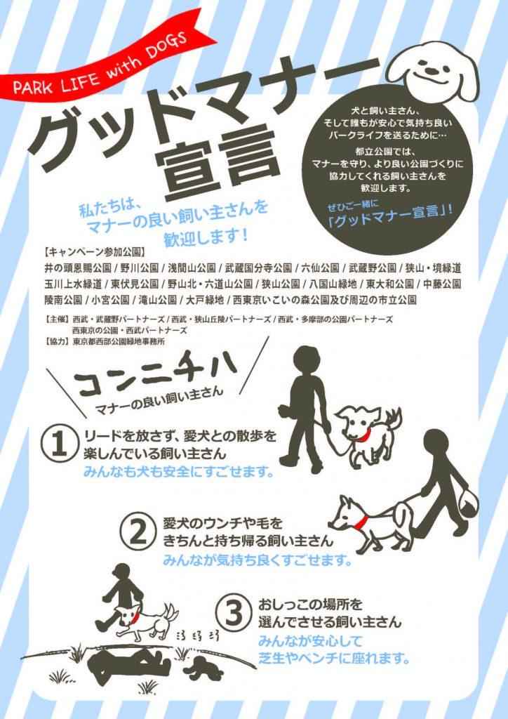 01マナーアップキャンペーンポスター