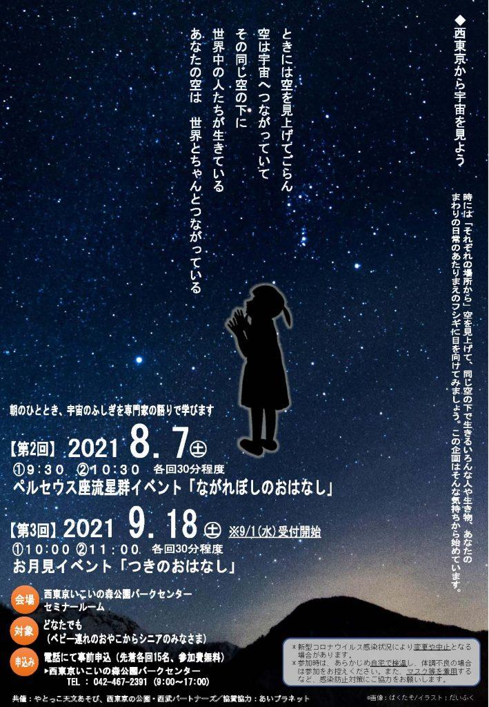 宇宙を見ようイベントチラシ(8、9月)最終版