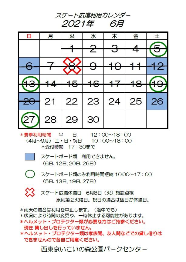 スケート広場カレンダー2021年6月21日~