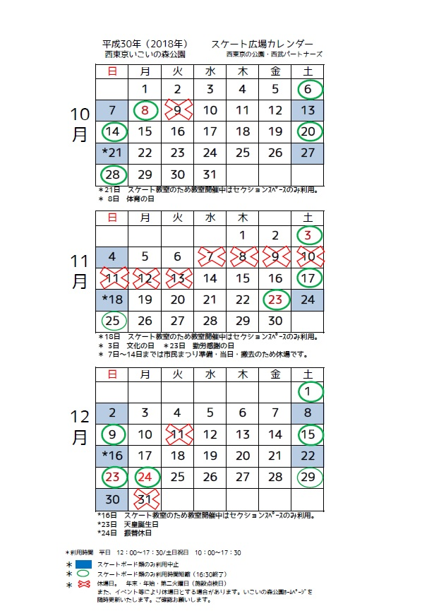 10月~12月