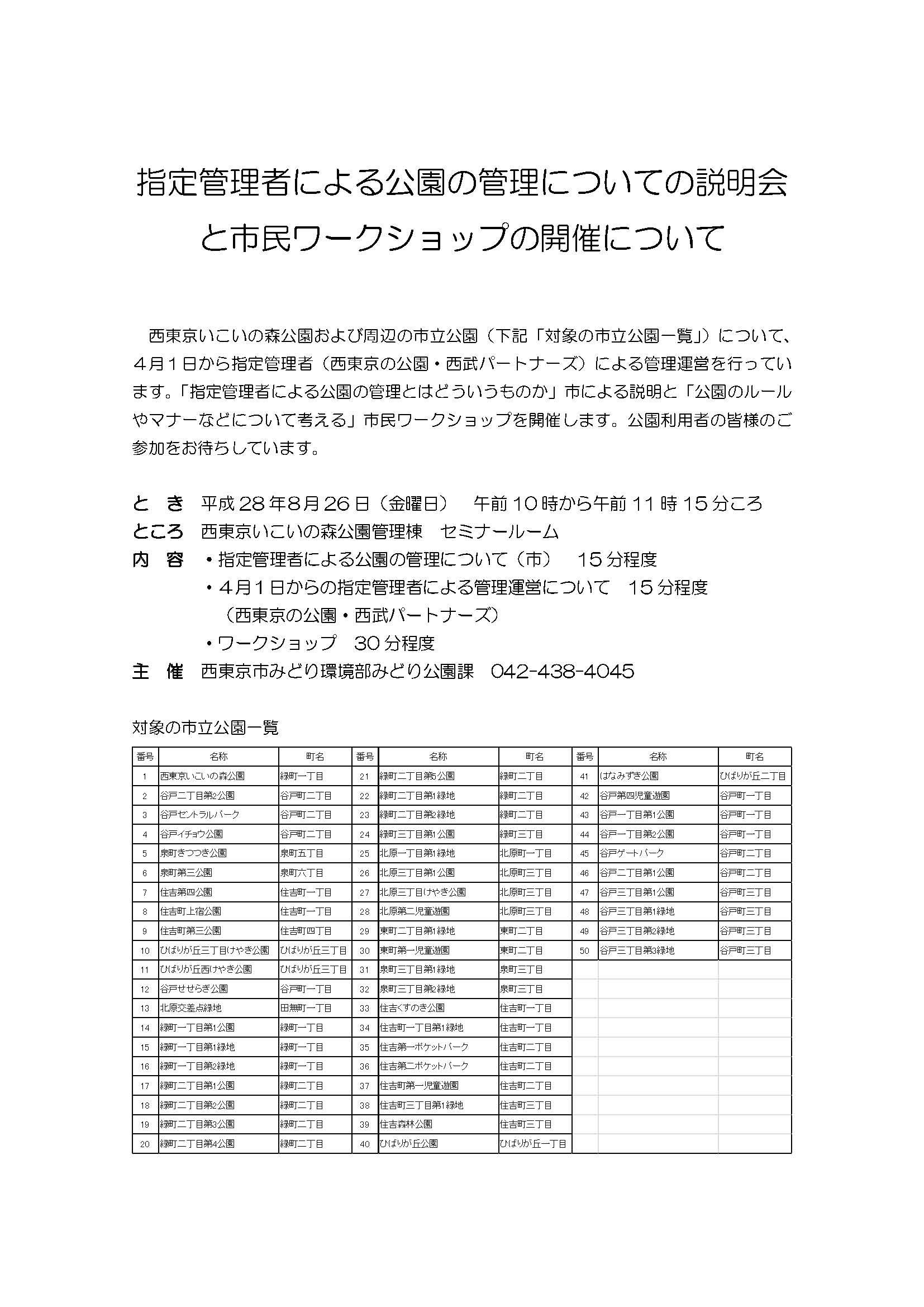 20160809説明会チラシ