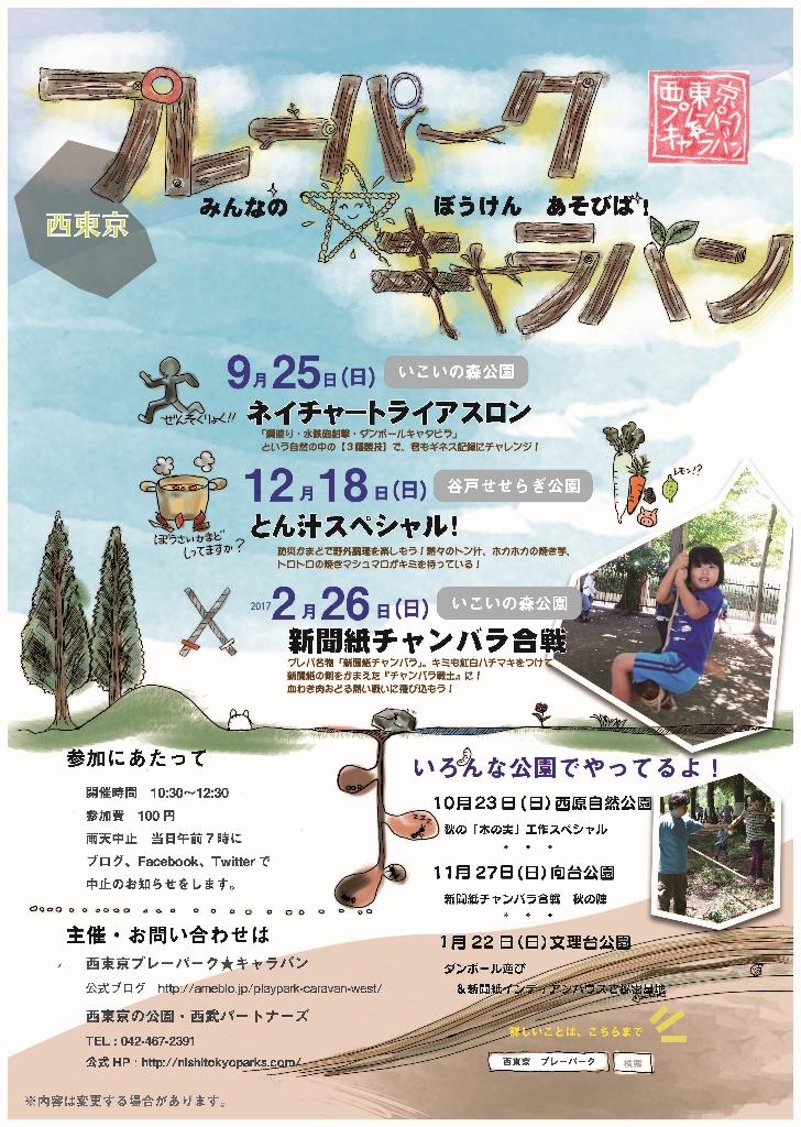 プレパ年間行事2016【両面】280903_ページ_1 (728x1024)
