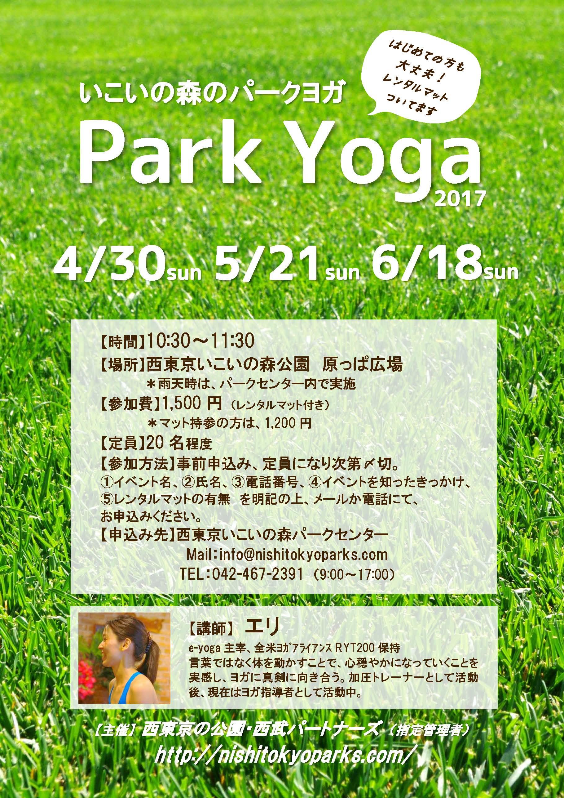 【チラシ】パークヨガ_290403