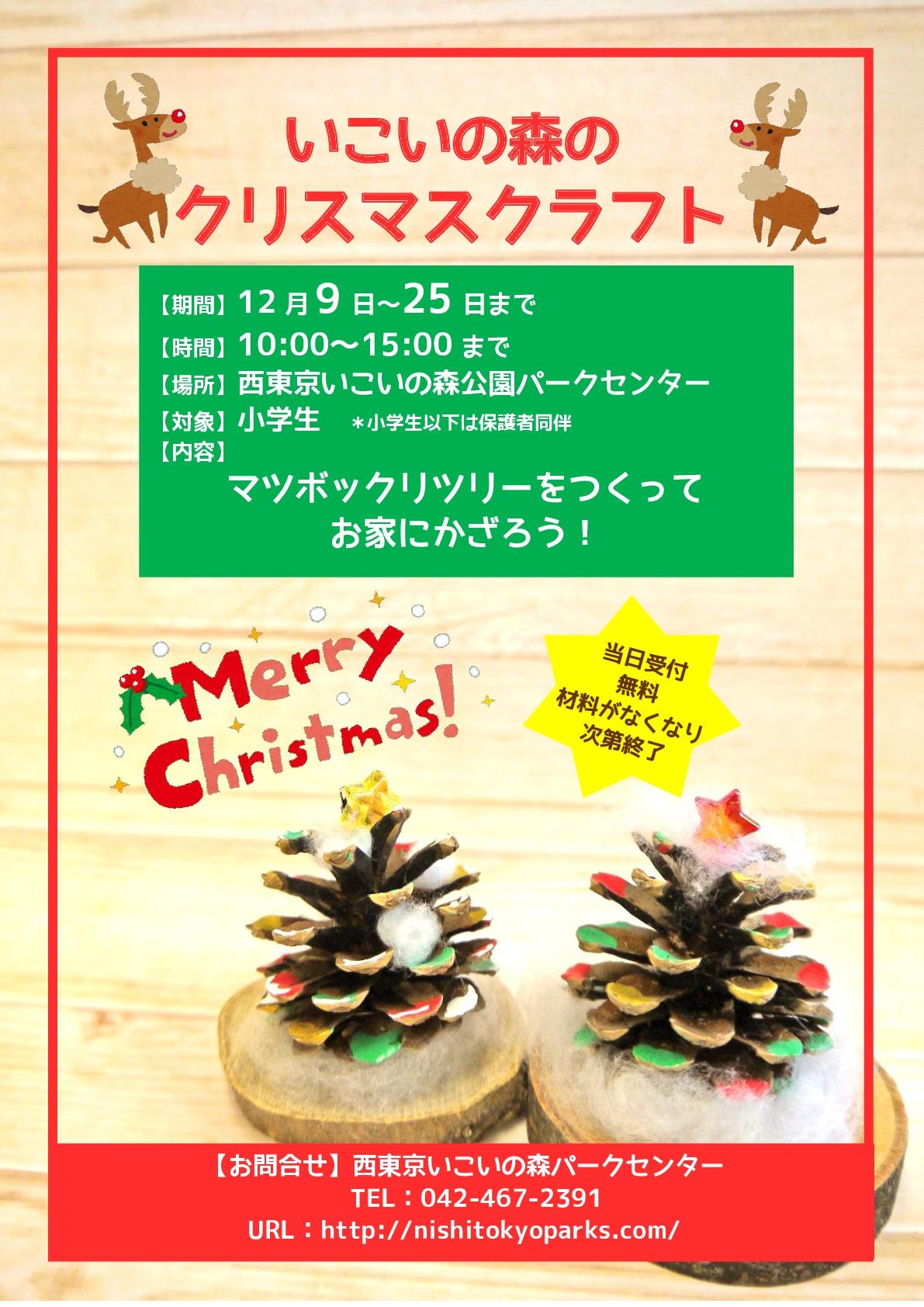 【チラシ】H29クリスマスクラフト _171202-001