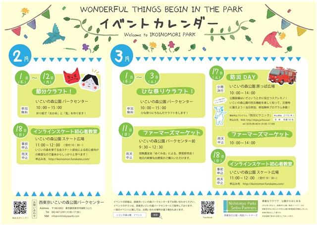 イベントカレンダー_2_3-001
