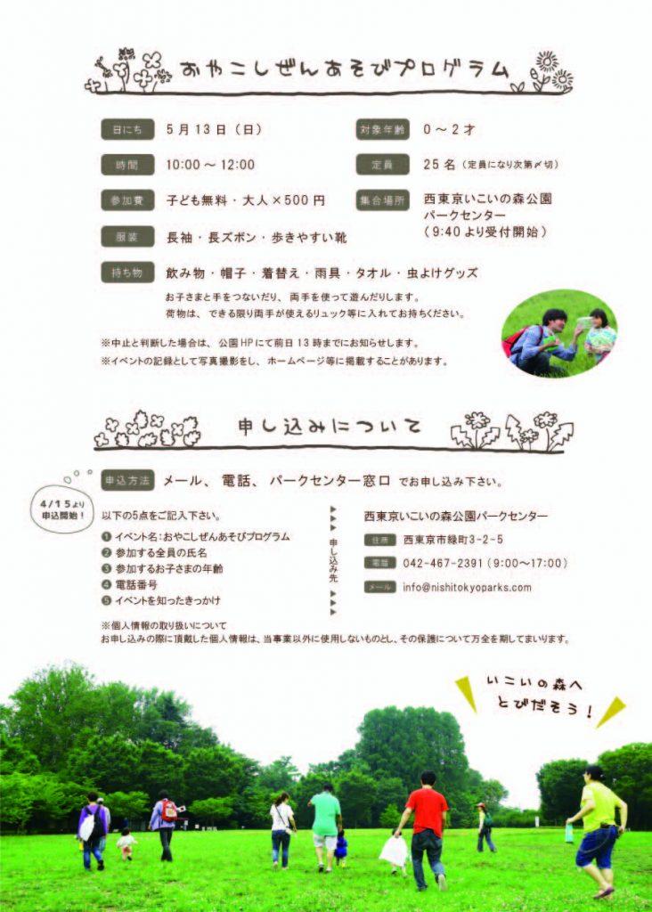 親子自然遊びプログラム表