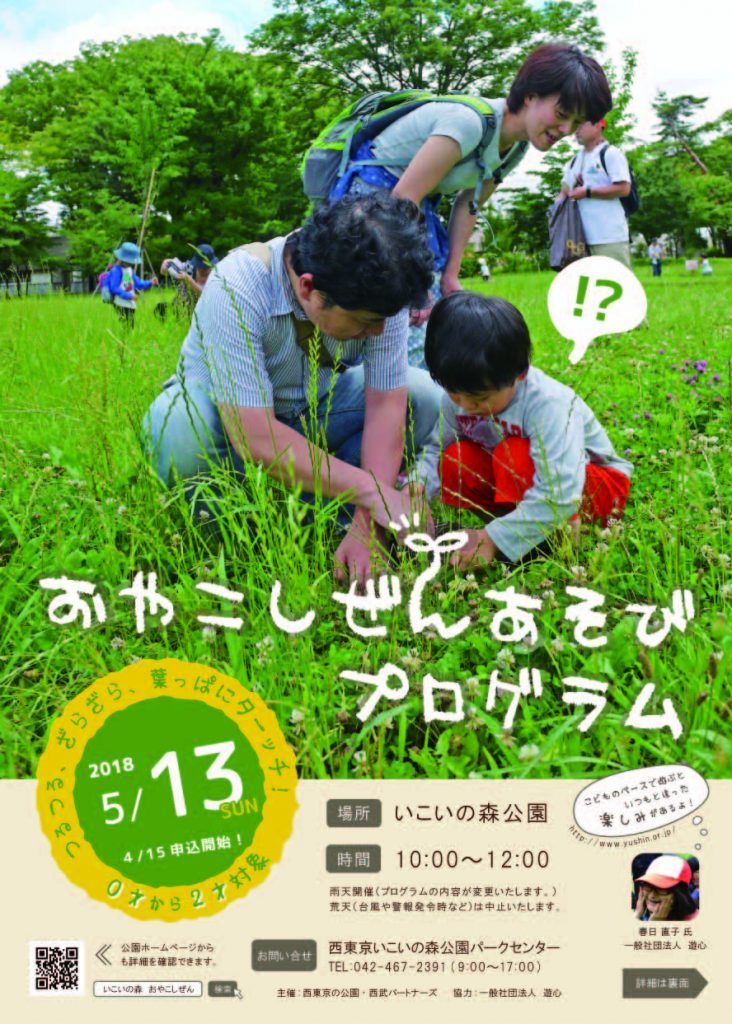 親子自然遊びプログラム裏