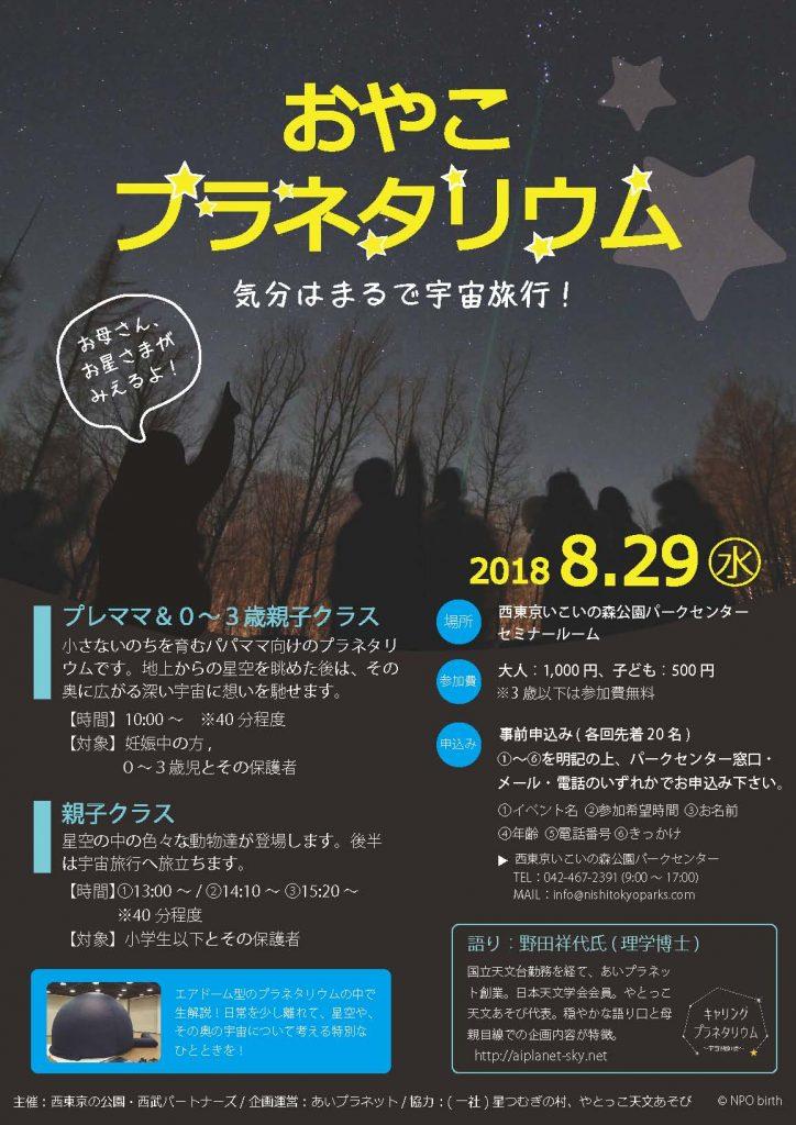 ★H30_親子プラネタリウムチラシ_WEB用20180725