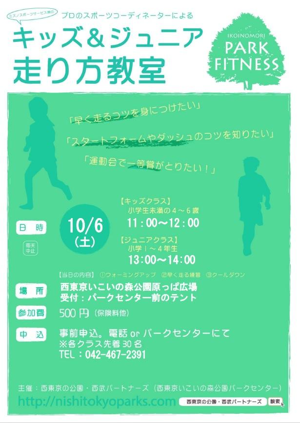10月6日走り方教室