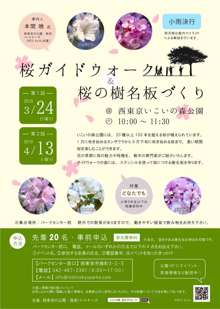 2019桜ガイドウォーク&樹名板づくり_最終_印刷用-01