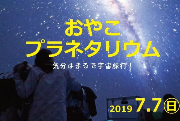 2019_おやこプラネタリウムロゴ