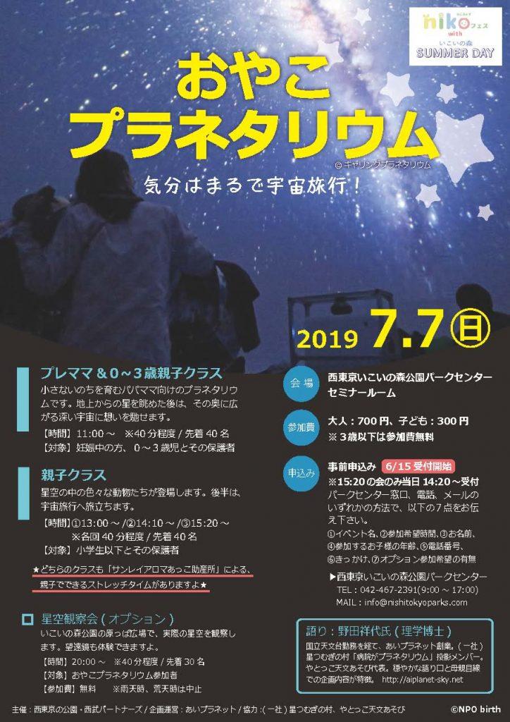 2019_おやこプラネタリウムチラシ_WEB用