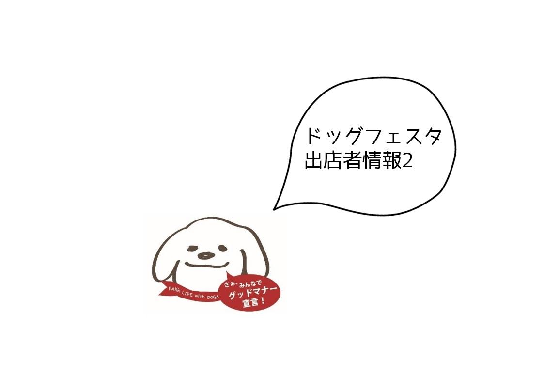 出店者情報②