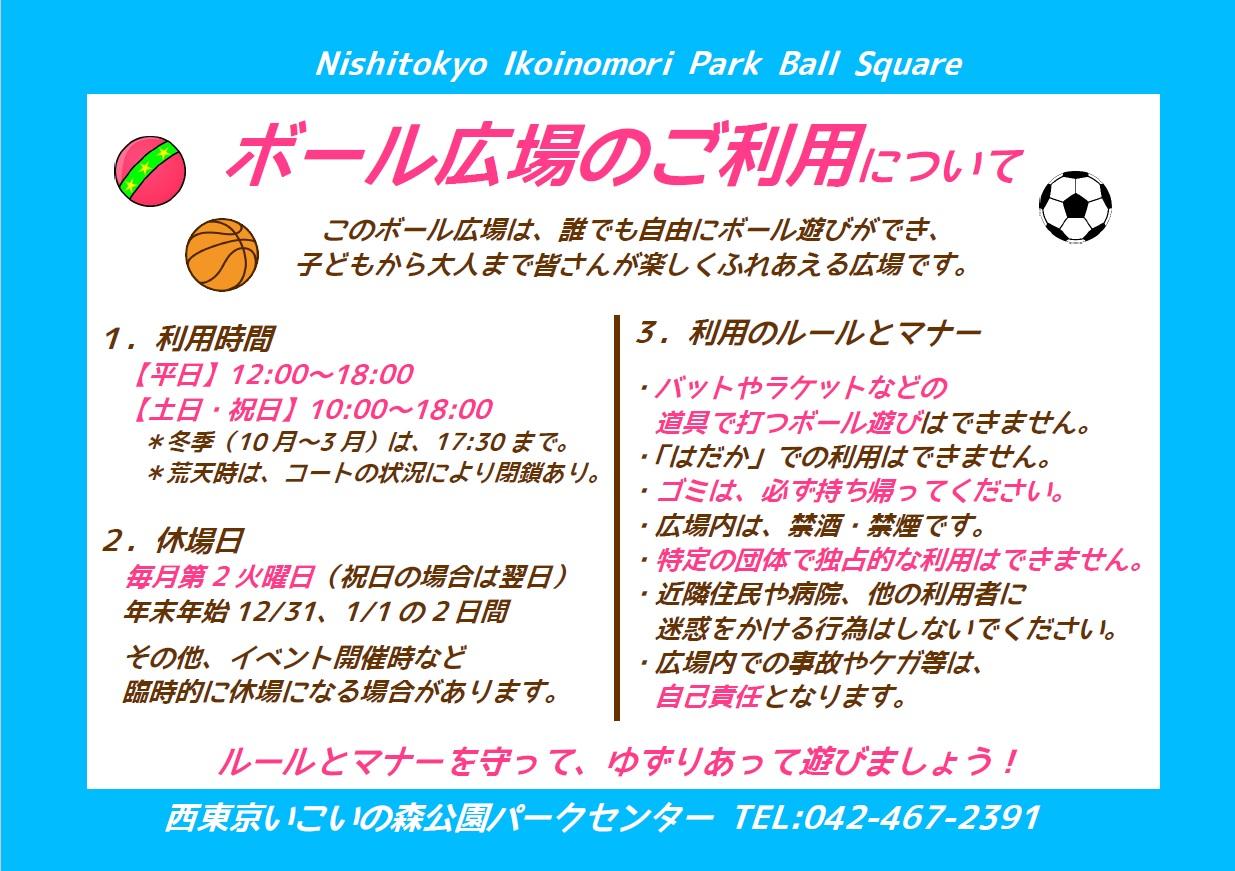 ボール広場の利用ルール