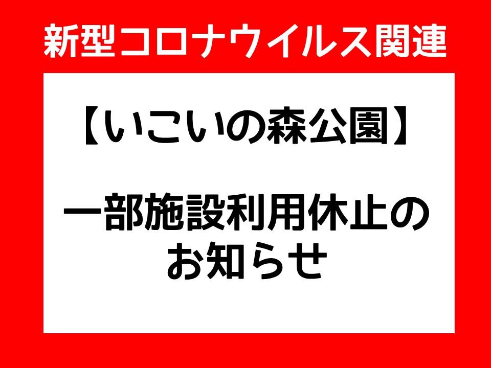 【いこいの森】施設利用休止のお知らせ