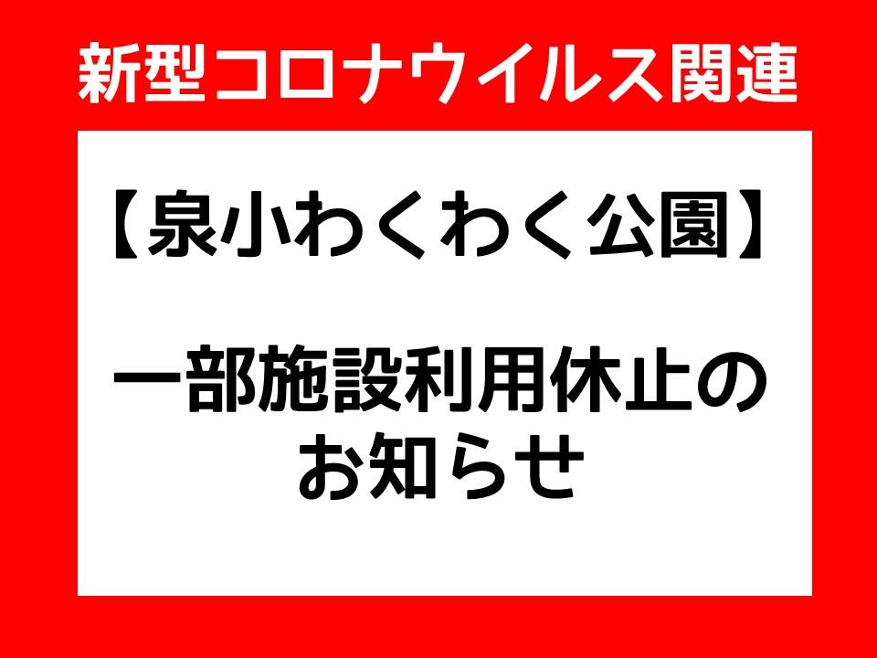 【わくわく】施設利用休止のお知らせ