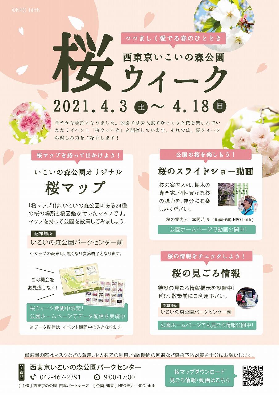 2021桜ウィーク_ホームページ用
