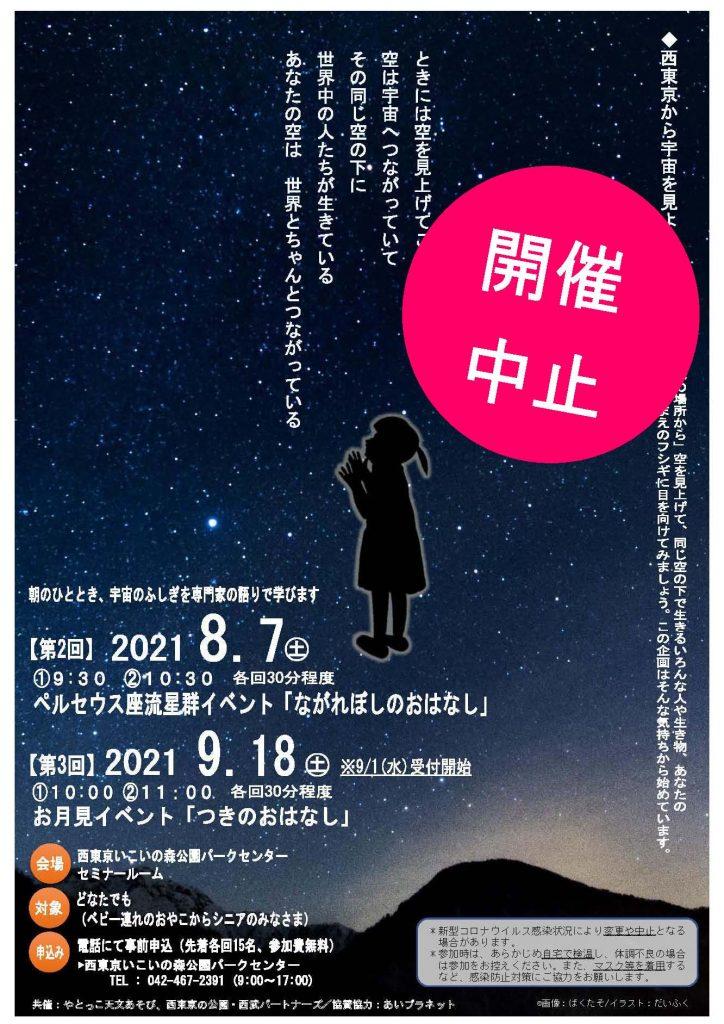 【アイコン】開催中止ポスター