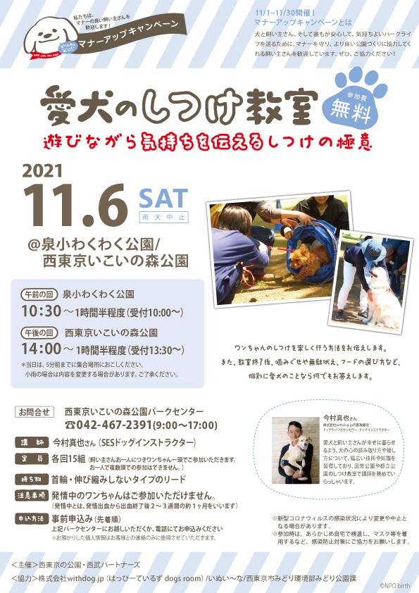 2021_愛犬のしつけ教室チラシ_いこいの森(web用)